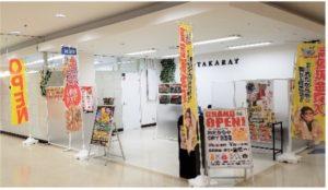 おたからや SIPY武生店 2021年2月OPEN!!